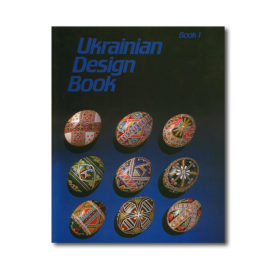 UKRAINIAN DESIGN BOOK #1