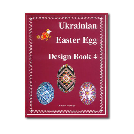 UKRAINIAN DESIGN BOOK #4